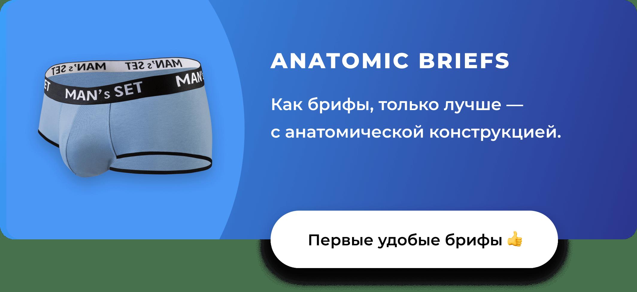 Анатомічні брифи