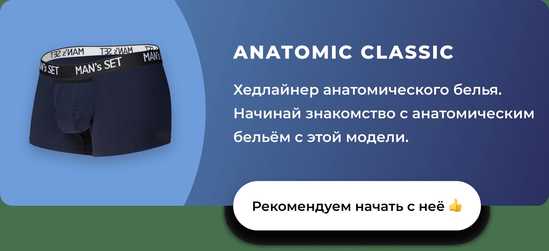 Анатомічні боксери Classic