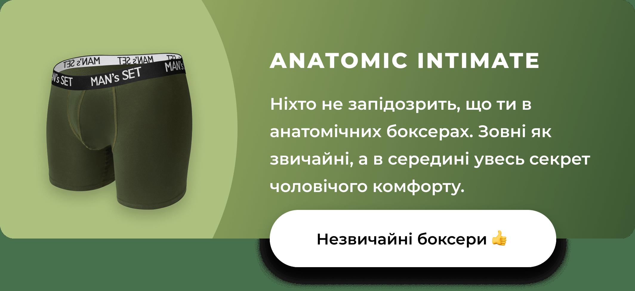 Анатомические боксеры Intimate