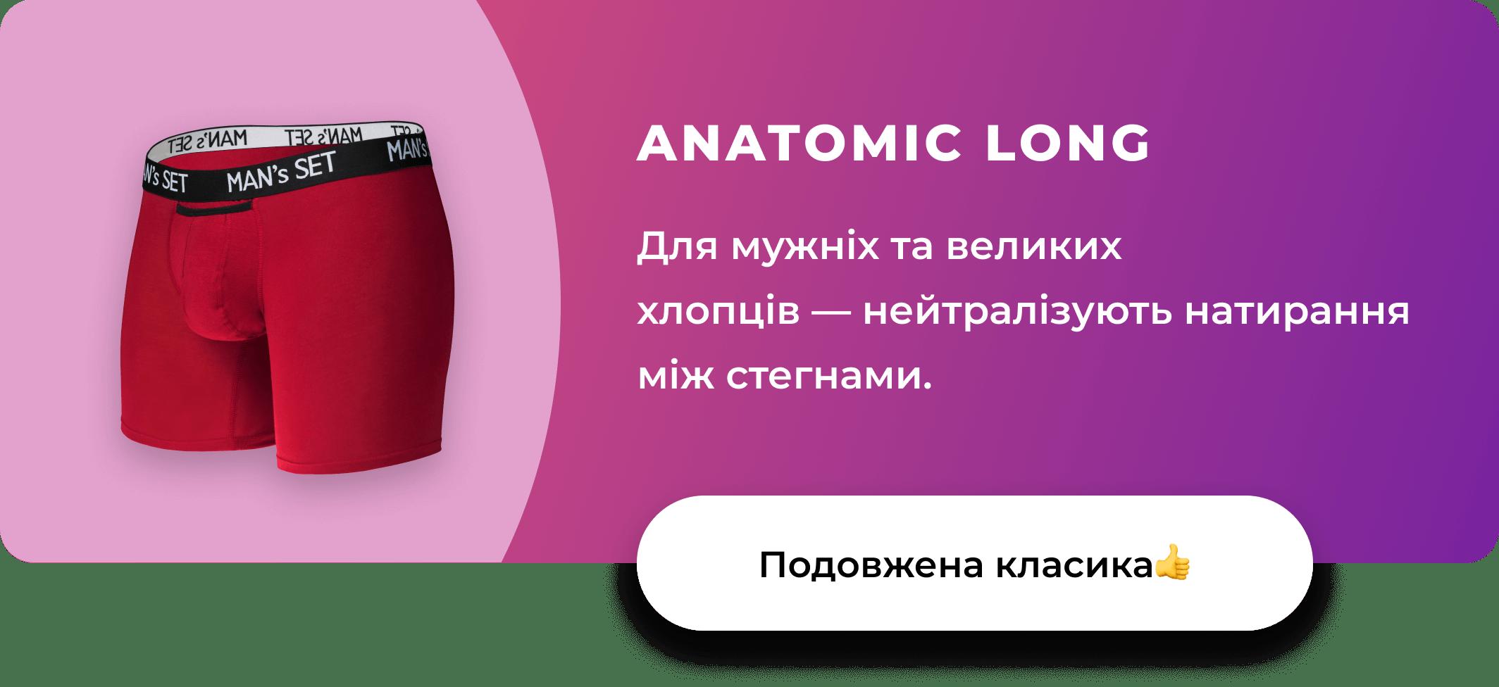 Анатомічні боксери Long
