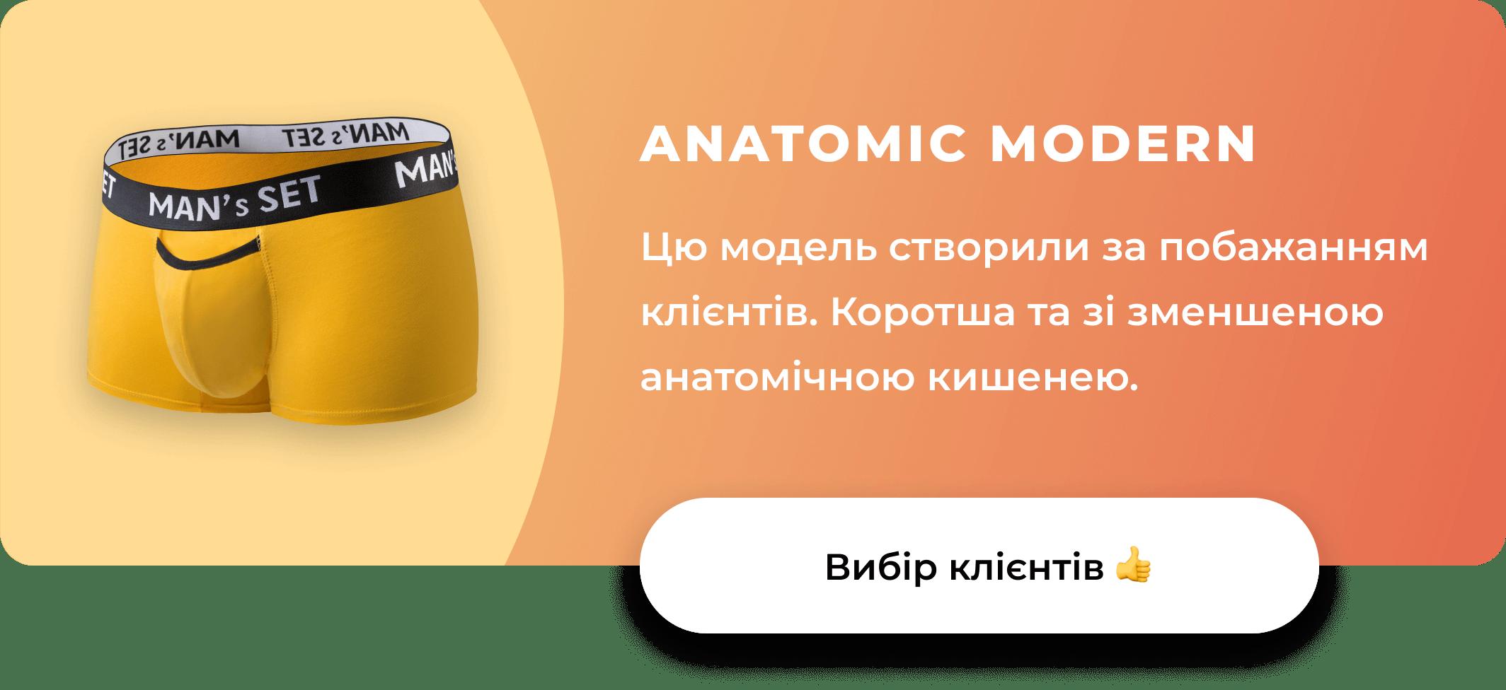 Анатомічні боксери Modern