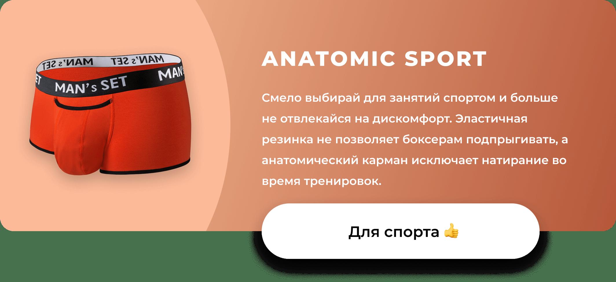 Анатомічні боксери Sport